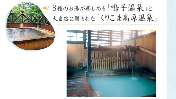 8種のお湯が楽しめる「鳴子温泉」と大自然に囲まれた「くりこま高原温泉」