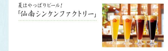 夏はやっぱりビール!「仙南シンケンファクトリー」