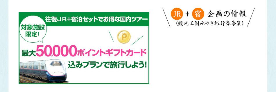 JR+宿企画の情報