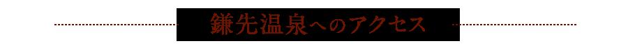 鎌先温泉へのアクセス