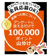 100,000ポイント山分け