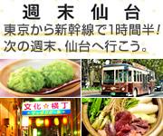東京から新幹線で1時間半!