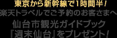 東京から新幹線で1時間半! 楽天トラベルでご予約のお客さまへ 仙台市観光ガイドブック『週末仙台』をプレゼント!