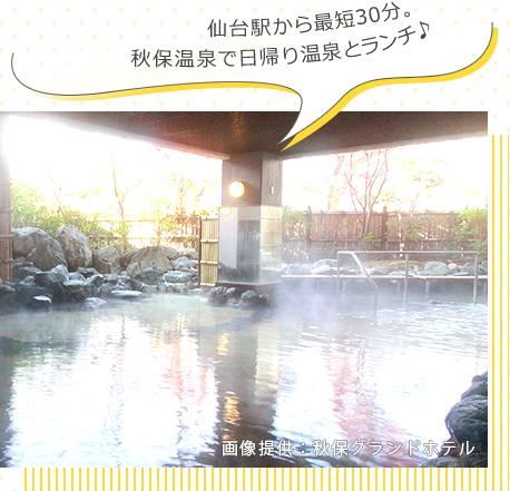 仙台駅から最短30分 秋保温泉