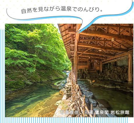 """""""美女づくりの湯"""" 作並温泉"""