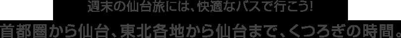 週末の仙台旅には、快適なバスで行こう!首都圏から仙台、東北各地から仙台まで、くつろぎの時間。