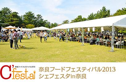 奈良フードフェスティバル2013シェフェスタin奈良