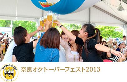 奈良オクトーバーフェスト2013