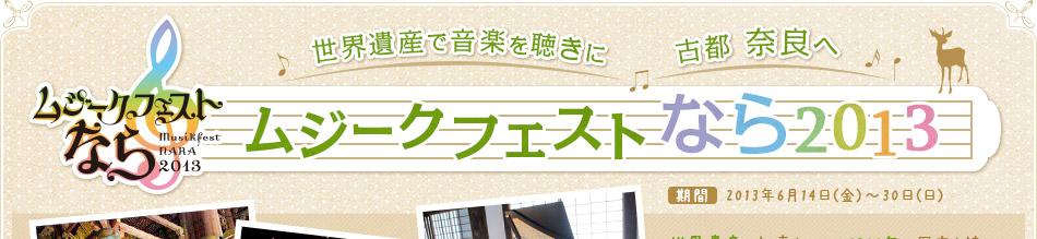 世界遺産で音楽を聴きに古都奈良へ ムジークフェストなら2013