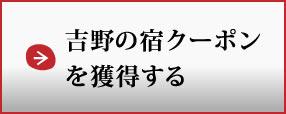 吉野の宿クーポンを獲得する
