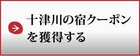十津川の宿クーポンを獲得する