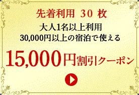 15,000円割引クーポン