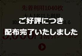 50,000円割引クーポン終了