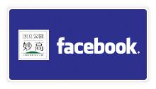 妙高市フェイスブック