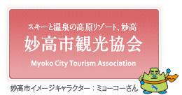 妙高市観光協会