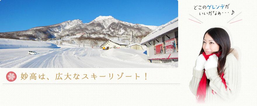 妙高は、広大なスキーリゾート!