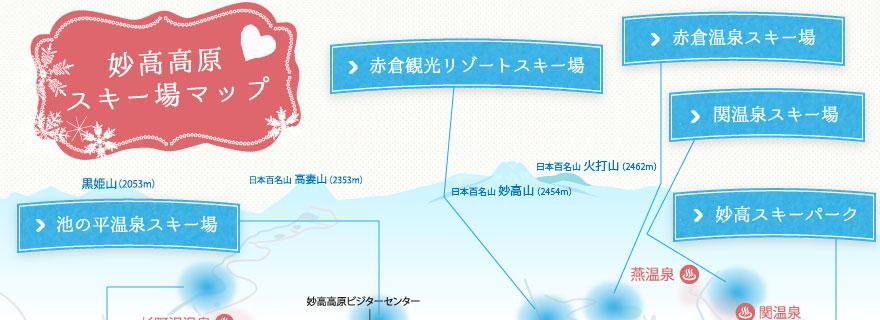 妙高高原スキー場マップ