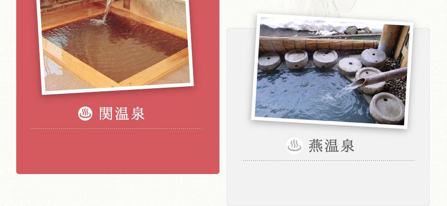 関温泉、燕温泉