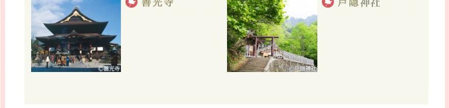 翌日は、善光寺や日本海方面へも好アクセス♪