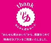 【旅頃】大分県からありがとう!