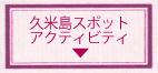 久米島スポットアクティビティ