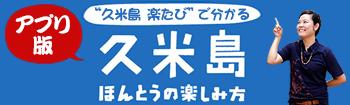 アプリ版久米島ほんとうの楽しみ方
