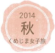 2014秋の女子旅