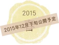 2015春の親子孫旅・卒業旅行