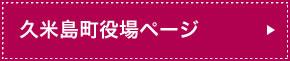久米島役所ページ