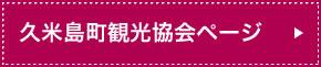 久米島町観光協会ページ