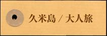 久米島/大人旅