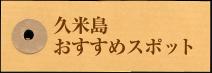 久米島おすすめスポット