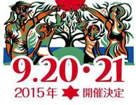 ワンラブ久米島フェス2015