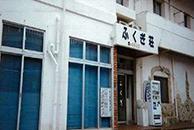 民宿 ふくぎ荘 <久米島>