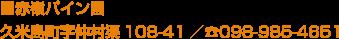 ■赤嶺パイン園 久米島町字仲村渠108-41/098-985-4651