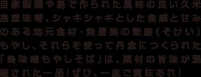 自家製麺や島で作られた風味の良い久米島産味噌、シャキシャキとした食感と甘みのある地元食材・無農薬の惣慶(そけい)もやし、それらを使って丹念につくられた「島味噌もやしそば」は、素材の旨味が濃縮された一品!ぜひ、一度ご賞味あれ!