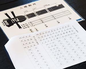 独特な音符「工工四(くんくんしー)