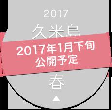 2017 久米島ジョーグーぶらり旅 春