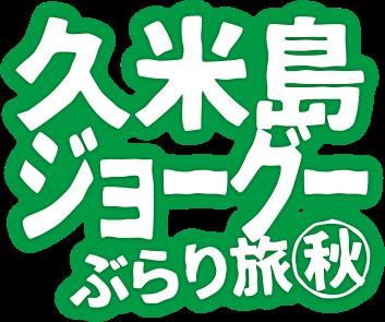 久米島ジョーグーぶらり旅秋