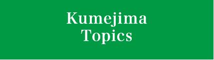 Kumejima Topics