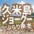 写真 久米島ジョーグー◆馬遊びから洞窟探検まで魅力満載