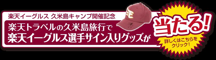 楽天トラベルの久米島旅行で楽天イーグルス選手サイン入りグッズが当たる!詳しくはこちらをクリック!