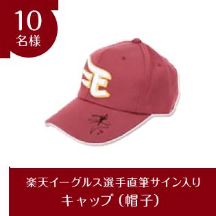 10名様 キャップ(帽子)