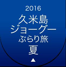 2016 久米島ジョーグーぶらり旅 夏