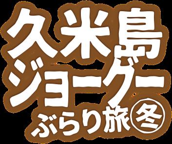 久米島ジョーグーぶらり旅 冬