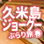 写真 「久米島ジョーグー」ぶらり旅 春