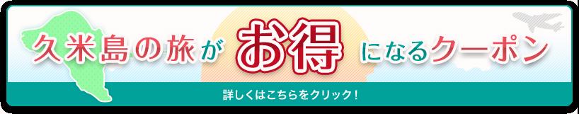 久米島の旅がお得になるクーポン 詳しくはこちらをクリック!