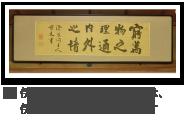 伊藤博文の書。滄浪閣とは、伊藤博文の別邸のことです