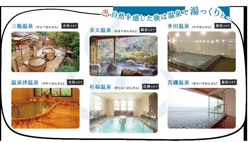 自然を感じた後は温泉で湯っくりと…温泉情報