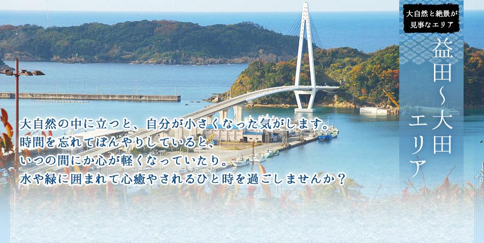益田~大田エリア
